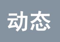 【牛年大吉】肥僧传媒2021年春节放假通知