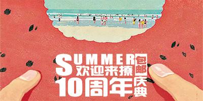 新闻专柜10岁啦!邀您来中国青岛吃大虾喝啤酒~~~