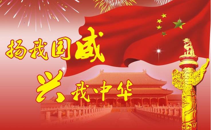 新闻专柜2017年国庆节放假通知