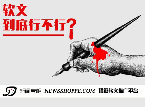 新闻专柜:如何做好软文营销与推广