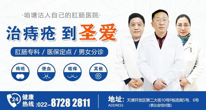 天津圣爱肛肠医院迎五一《关爱劳动者,共享全民健康》惠诊
