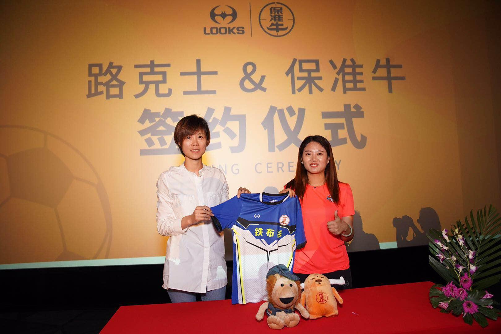 路克士与保准牛跨界合作——赋能铁布衫,为你保驾护航-焦点中国网