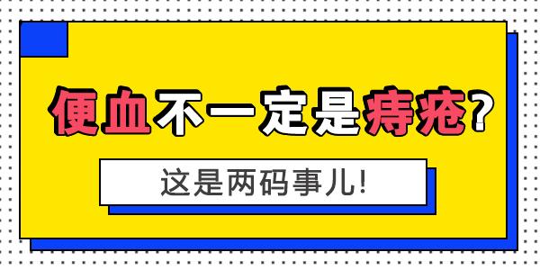 天津欧亚肛肠医院讲解:便血和痔疮不是一码事儿?要怎么分辨-焦点中国网