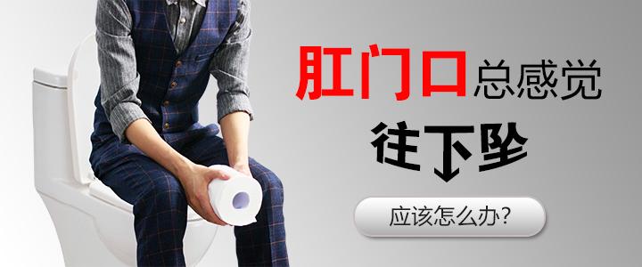 天津欧亚肛肠医院:肛门坠胀坐卧不安 是哪种肛肠疾病困扰你