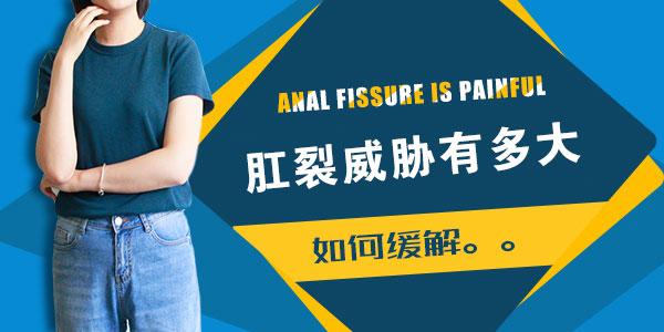 天津和平欧亚肛肠医院实名举报肛裂的威胁有多大?如何避免