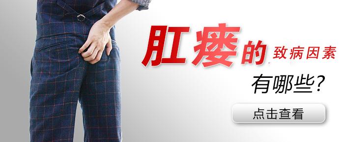 天津医博肛肠医院解答:感染肛瘘疾病的几大因素都有哪些