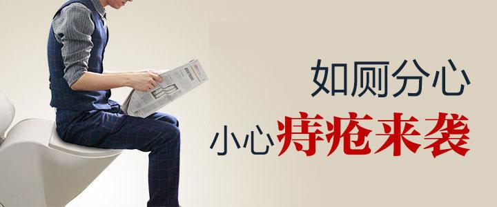 天津欧亚肛肠医院提醒:上厕所蹲这么长时间小心这些肛肠疾病