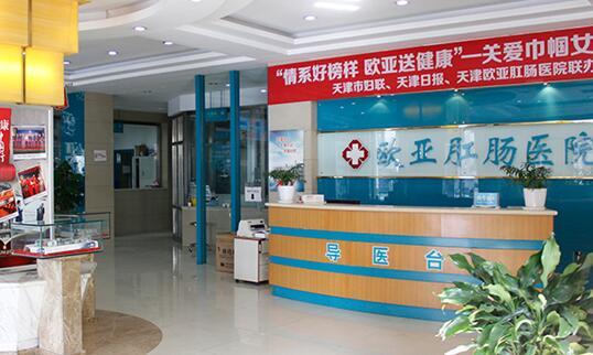 天津和平欧亚肛肠医院好不好 服务细节,温馨的就诊环境