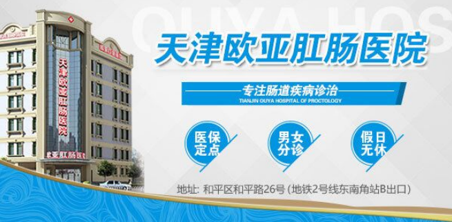 實名談天津和平歐亞肛腸醫院患者為重 合民心