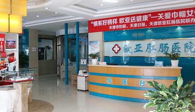 天津肛肠哪家医院好?天津欧亚肛肠医院被认为值得去 泛商业