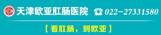 """天津欧亚肛肠微信平台讲述""""硬核""""内痔如何""""进阶"""""""