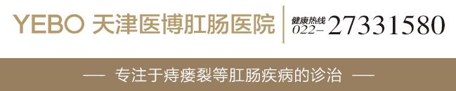 """天津醫博肛腸醫院收費如何 為何冬季腸炎高發""""猖獗"""""""