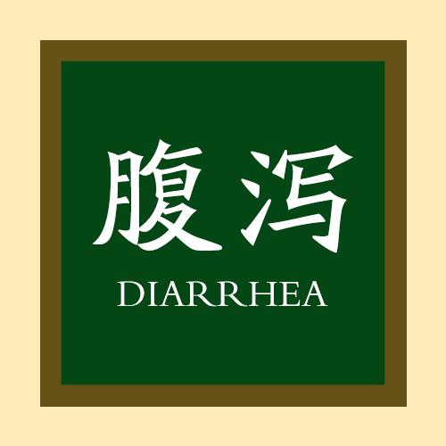 天津市医博医院怎么样?夏季防止腹泻的小建议!值得收藏!