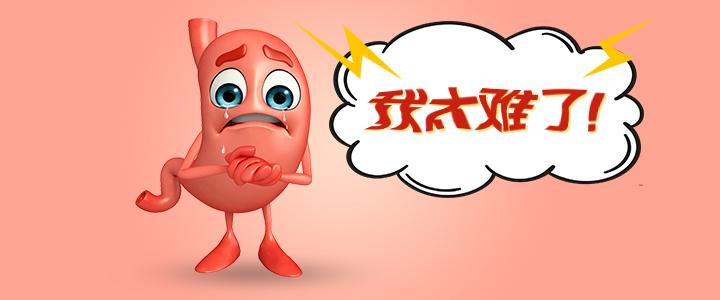 天津医博医院费用 养生先养胃 谨防饭后出现4种表现