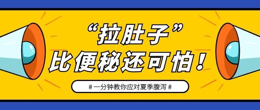 拉肚子比便秘还可怕!天津医博肛肠医院教你应对夏季腹泻