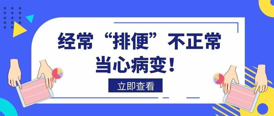 """经常""""排便""""不正常,天津医博肛肠医院提醒当心病变!"""