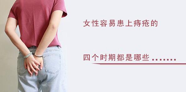 """女性哪些时期易被痔疮""""找茬?""""天津和平区肛肠检查点告诉你"""