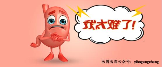 天津医博肛肠医院解答:胃总是反酸怎么办?并送你减轻反酸小窍门!