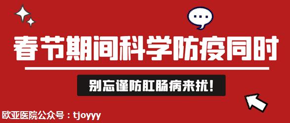 """牛年大吉,天津歐亞肛腸醫院醫生講述:過年期間,如何預防肛腸病""""偷襲"""""""