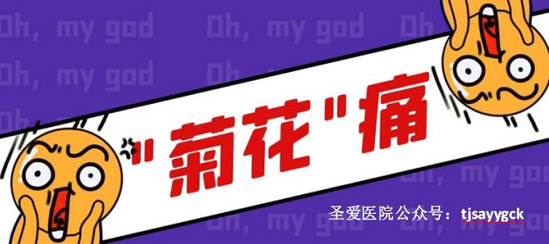 """天津塘沽圣爱肛肠医院讲述:关于""""菊部疼痛""""的问题,你如何看待?"""
