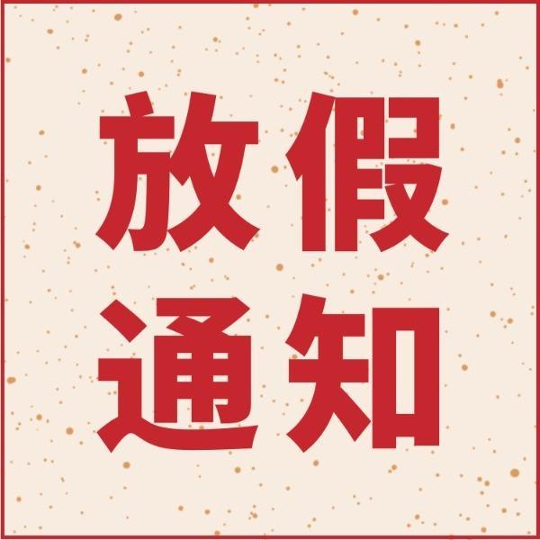 2019年肥僧传媒「新闻专柜」春节放假通知