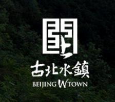 【文化旅游】古北水镇媒体传播案例